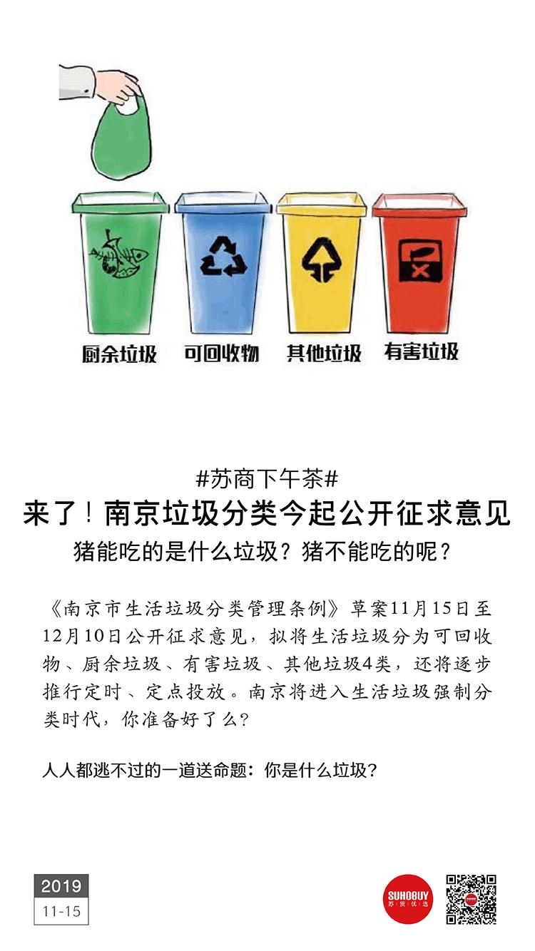 来了!南京垃圾分类今起公开征求意见