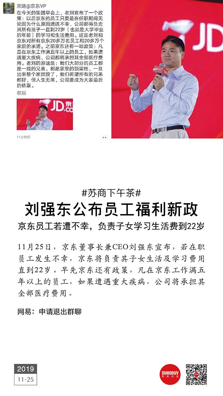 刘强东公布员工福利新政