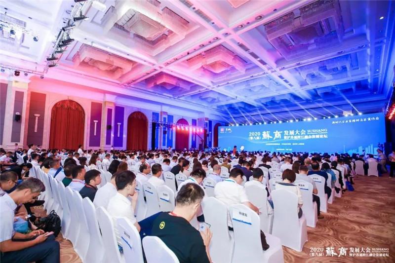 2020苏商发展大会