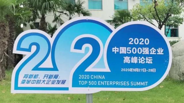 中国企业500强榜单揭晓 江苏45家企业上榜(全名单)